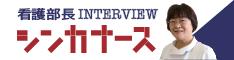 「シンカナース」看護部長インタビュー
