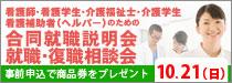 合同就職説明会/就職・復職相談会 10.21(日)