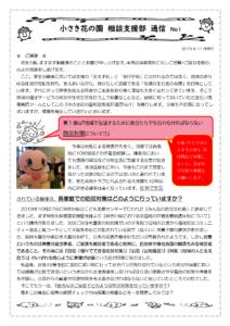 小さき花の園 相談紫煙部 通信 No.1(2019年11月)
