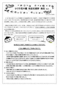 小さき花の園 相談支援部 通信 No.3